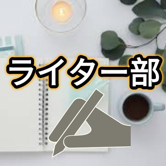 【部活】ライター部