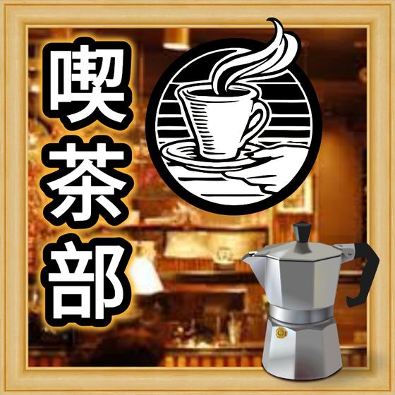 【部活】喫茶部